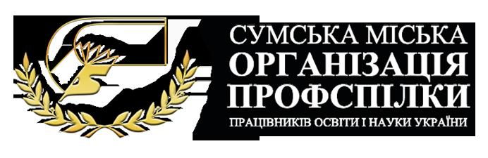 Сумська міська організація профспілки працівників освіти і науки України